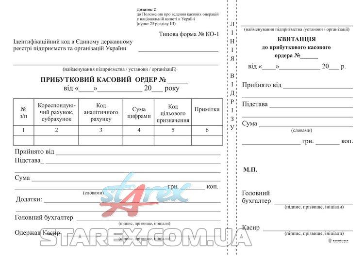 скачать приходный кассовый ордер бланк украина 2015 - фото 2